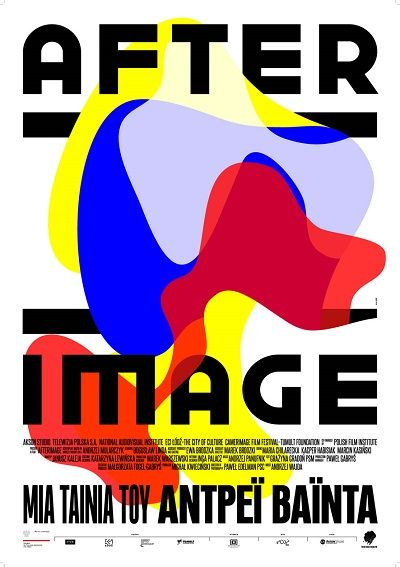 061147f719 «Αfter image» σήμερα και αύριο στο Cine Άλιμος