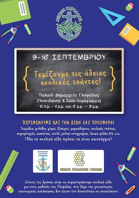 ddedc2c11e Δήμος Γλυφάδας  Γεμίζουμε τις άδειες σχολικές τσάντες - Alimos Online