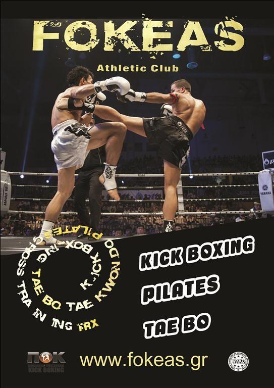 Μάθε και εσύ Kick Boxing