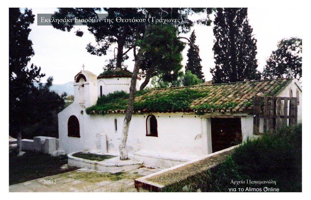 Ο ναός των Εισοδίων της Θεοτόκου Τραχώνων πριν και μετά την αναστήλωσή του