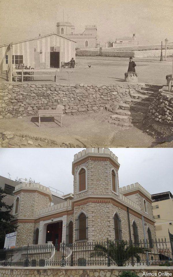 Ο Πύργος Κουλούρα στο Παλαιό Φάληρο: Τότε και τώρα