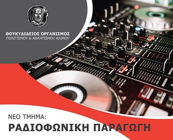 Ραδιοφωνική παραγωγή για ενήλικες στο Πολιτιστικό Κέντρο Αλίμου