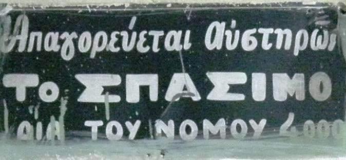 Όταν οι Αθηναίοι έσπαγαν πιάτα στη «Νεράιδα»