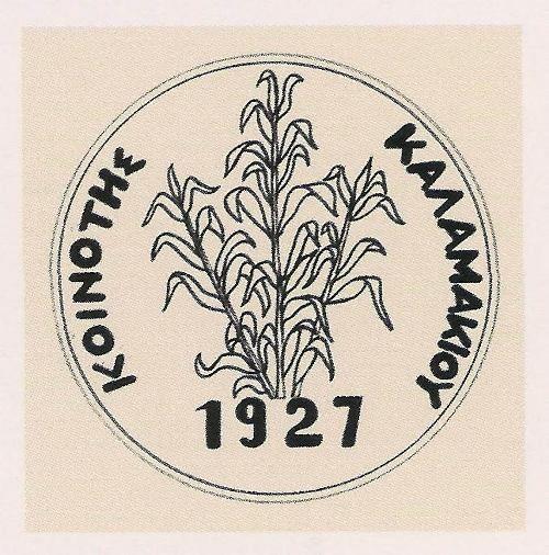 Σαν σήμερα ιδρύθηκε η Κοινότητα Καλαμακίου το 1927 με 681 κατοίκους