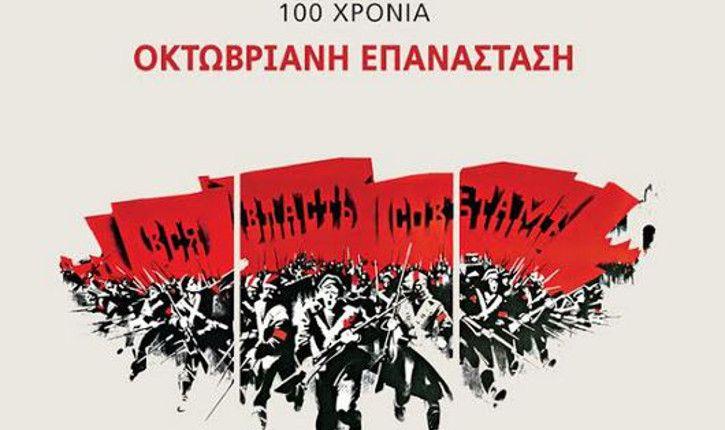 Εκδήλωση για τα 100 χρόνια από την Οκτωβριανή Επανάσταση, αύριο στο «Κάρολος Κουν»