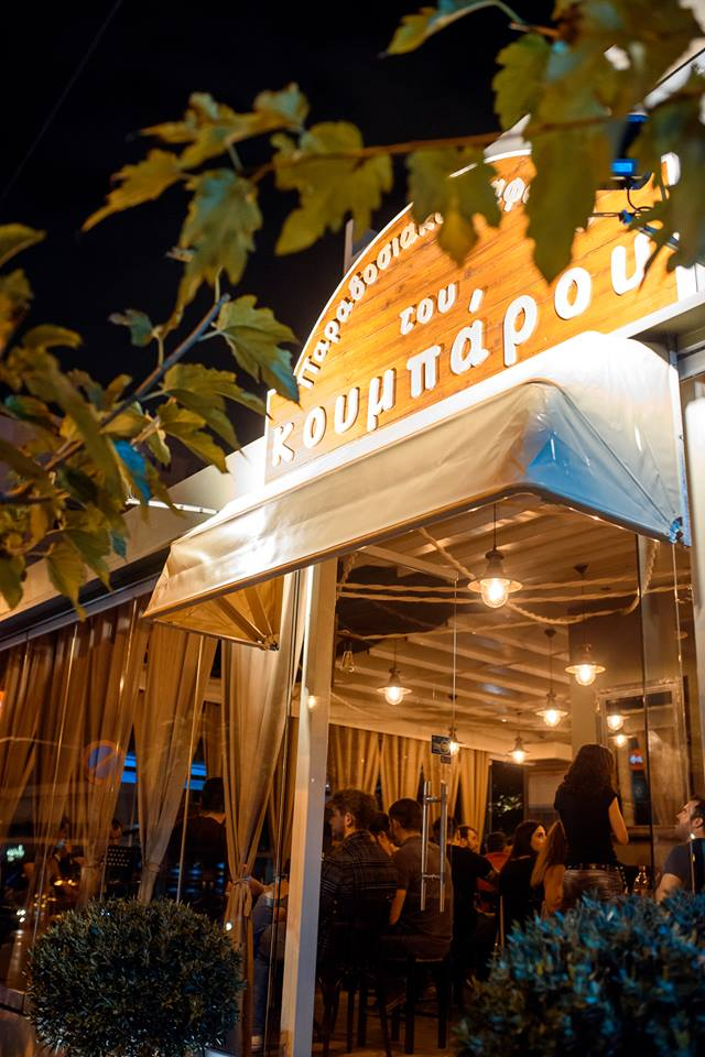 Γνήσια λαϊκή βραδιά, την Πέμπτη στο «Παραδοσιακό Καφενείο του Κουμπάρου»