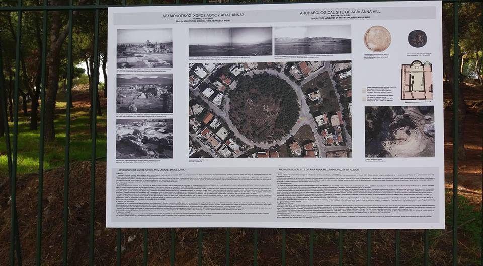Τοποθετήθηκε η δεύτερη πινακίδα αρχαιολογικού ενδιαφέροντος στον Άλιμο