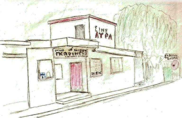 Αναμνήσεις από το σινεμά «ΑΥΡΑ» στο Καλαμάκι