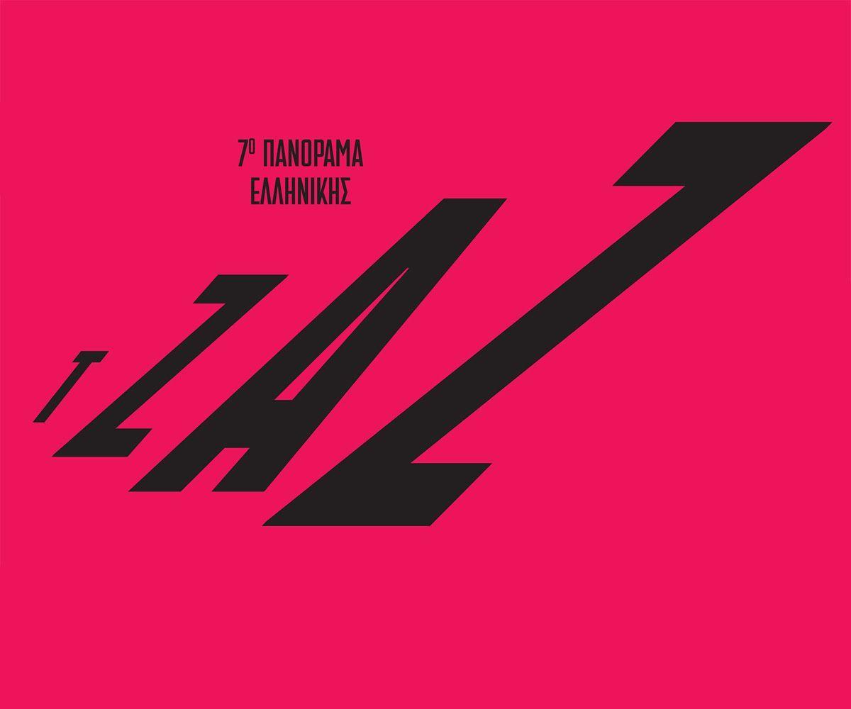 Το 7ο Πανόραμα Ελληνικής Τζαζ ξεκινά στη Στέγη