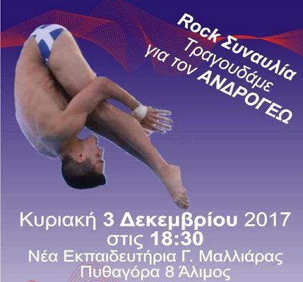 Aύριο η συναυλία στον Άλιμο για τον τιτάνιο αγώνα του Ανδρόγεου Σαμψάκη