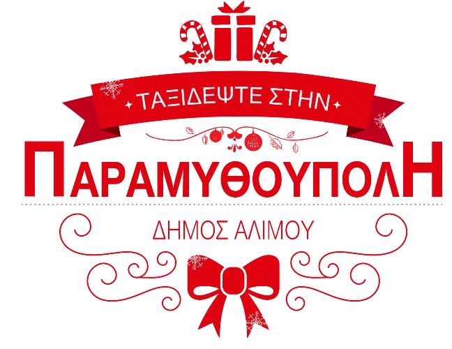 15 Δεκεμβρίου ξεκινά η Παραμυθούπολη