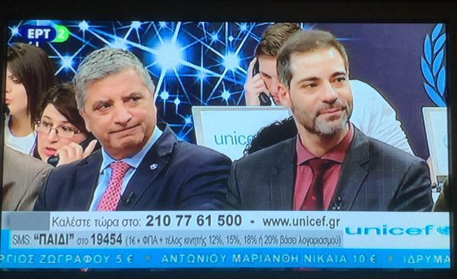 Ο Άλιμος με τον Ανδρέα Κονδύλη στον Τηλεμαραθώνιο της UNICEF στην ΕΡΤ
