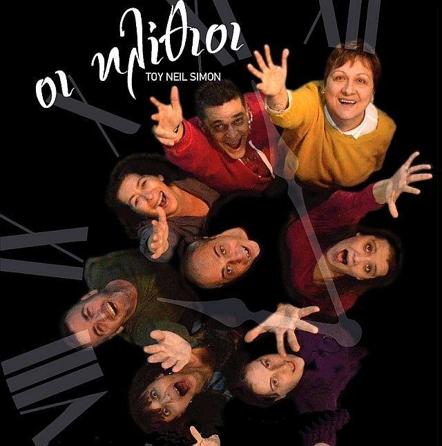 «Οι ηλίθιοι» του Neil Simon με ελεύθερη είσοδο από τη θεατρική ομάδα Αγ. Δημητρίου