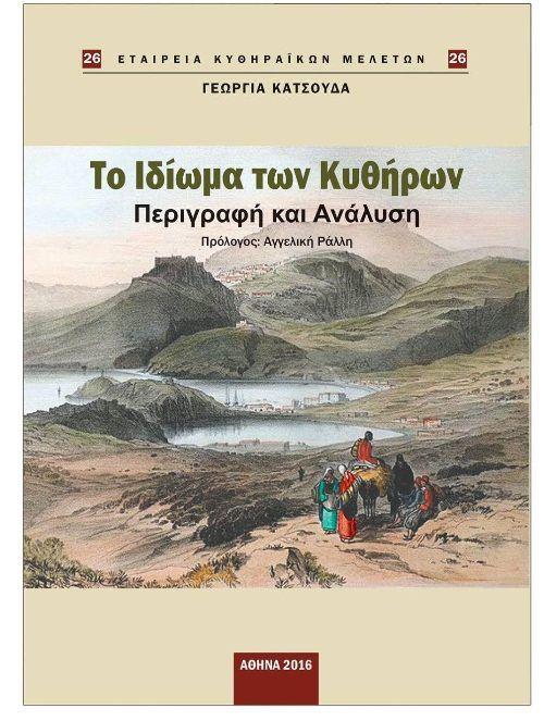 Παρουσίαση του βιβλίου «Το ιδίωμα των Κυθήρων» στο Μουσικό Σχολείο Αλίμου
