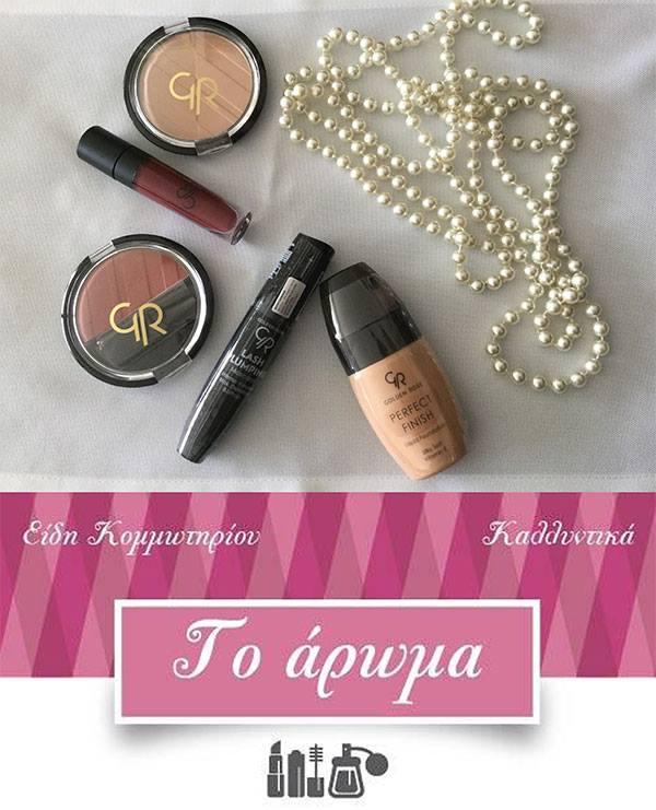 Διαγωνισμός: Κερδίστε 5 προϊόντα Golden Rose από «Το Άρωμα»