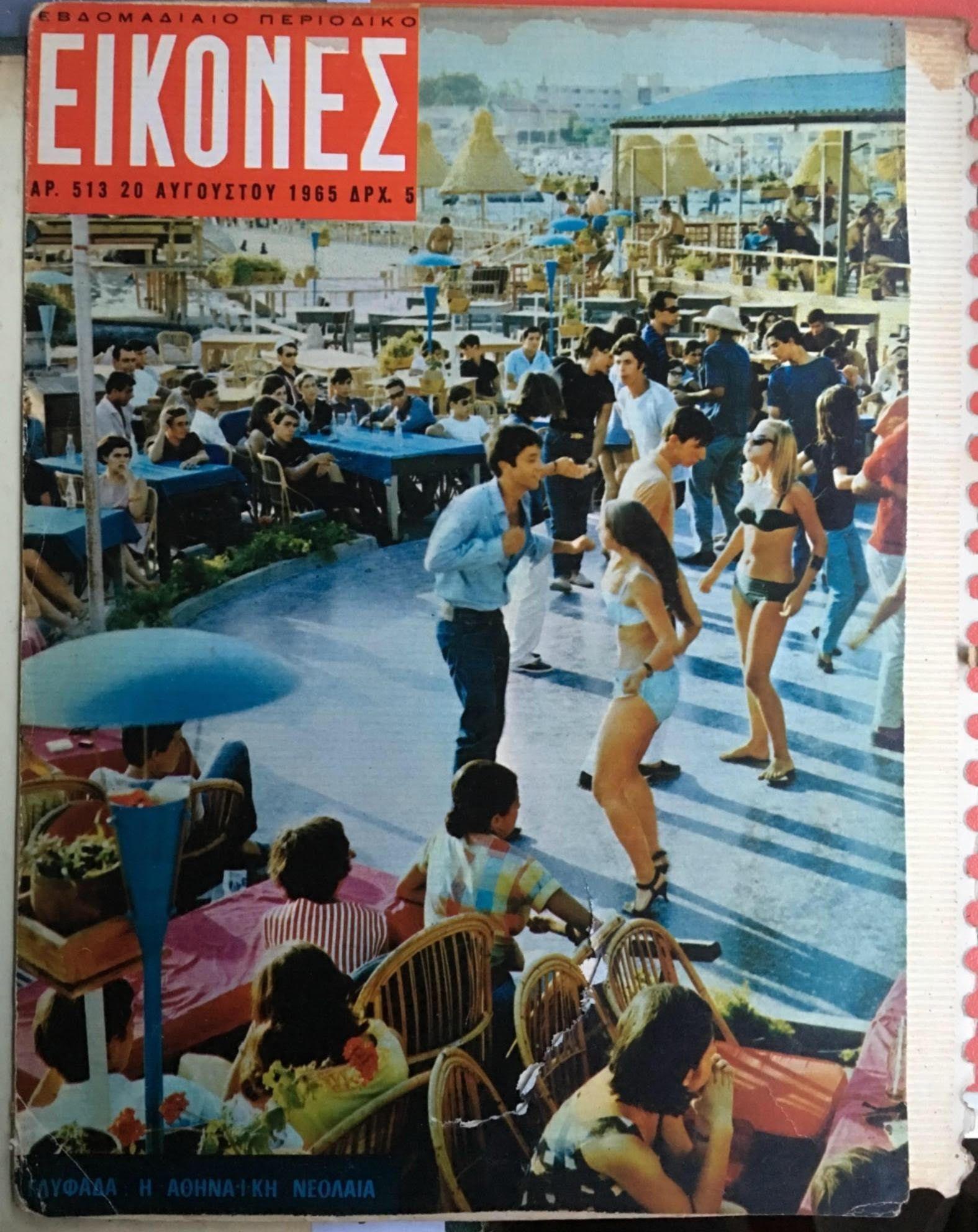 Κουΐντα: Πάρτι και χλιδή στη Γλυφάδα των 60s