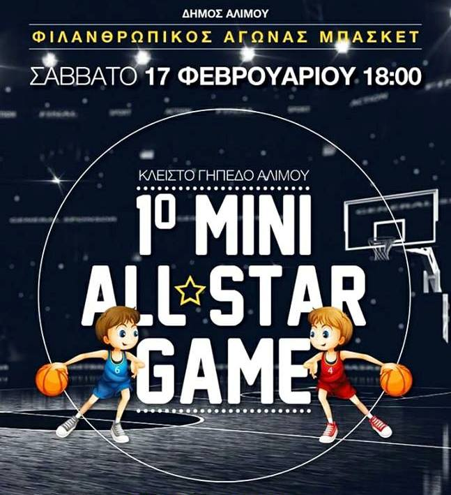 Το Σάββατο το 1ο mini all star game