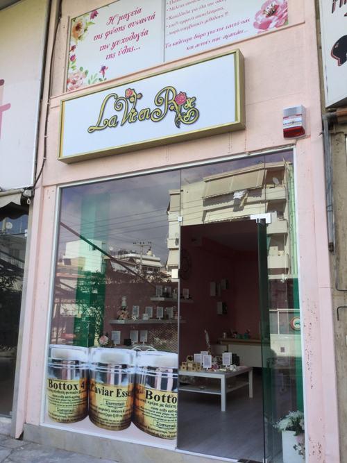 Έκπτωση 20% σε όλα τα προϊόντα του «La vie en rose»