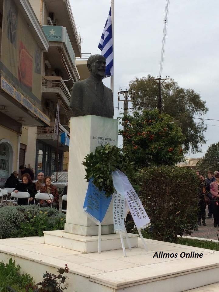 Οι Κρήτες Αλίμου τιμούν τον Ελευθέριο Βενιζέλο