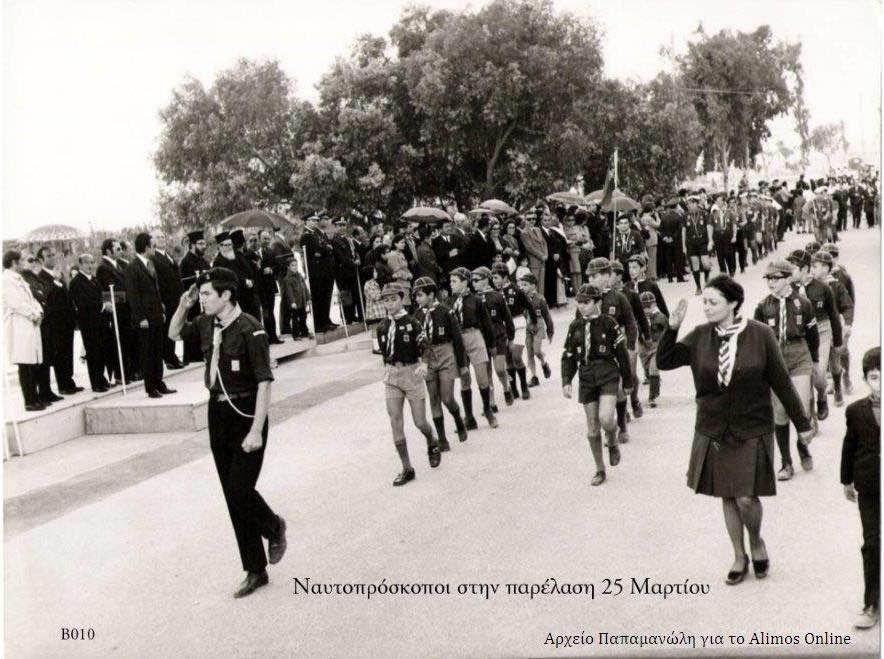 Παρέλαση στο Καλαμάκι πριν μερικές δεκαετίες...