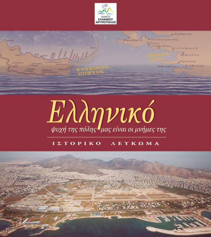 Παρουσίαση του ιστορικού λευκώματος για το Ελληνικό