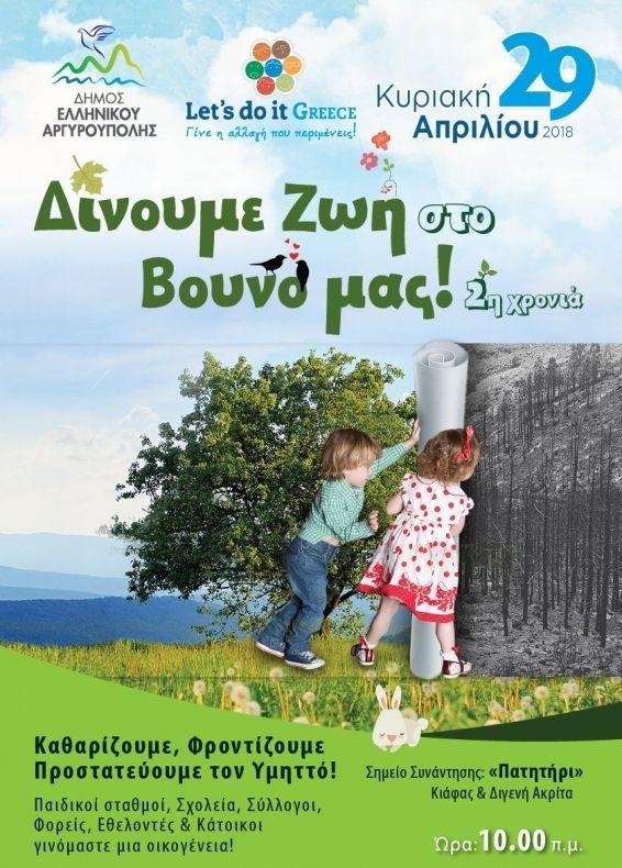Ελληνικό-Αργυρούπολη: Ραντεβού και φέτος για την έναρξη της Πανελλήνιας Περιβαλλοντικής Εκστρατείας 'Let's do it Greece 2018'