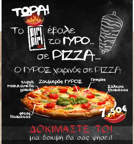 Η pizza με γύρο ήρθε στον Άλιμο και θα τη βρεις στο «Piri Piri»