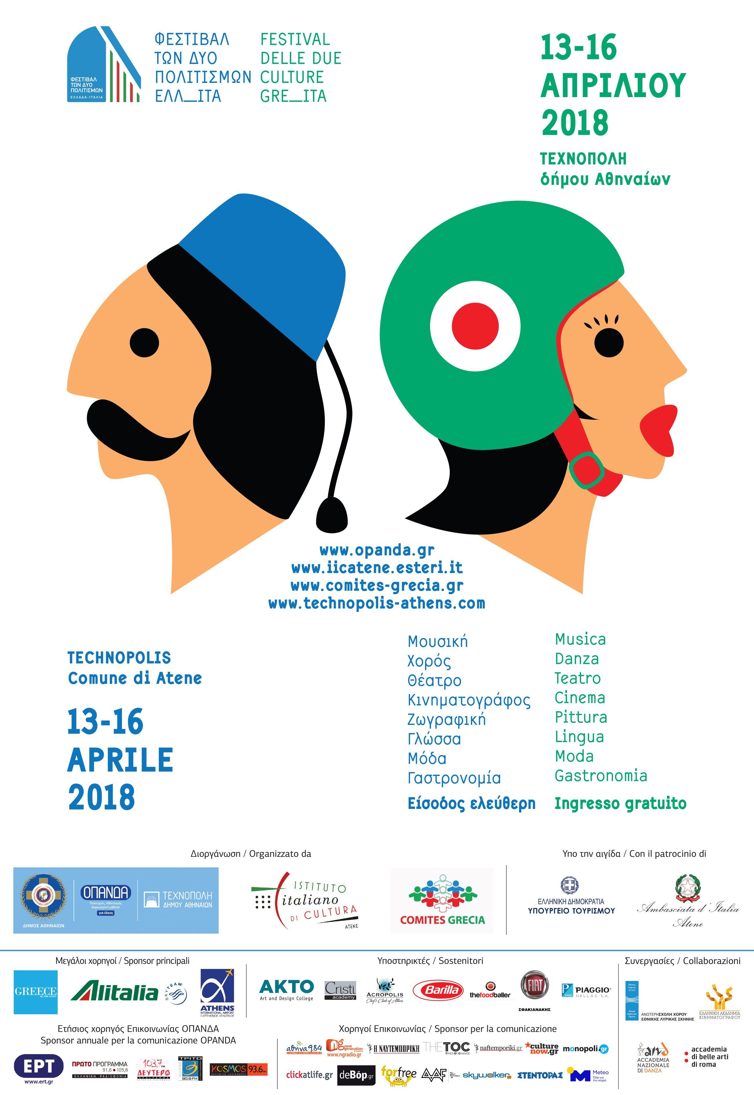 Ξεκινά αύριο στην Τεχνόπολη το «Φεστιβάλ των δύο Πολιτισμών: Ελλάδα – Ιταλία»