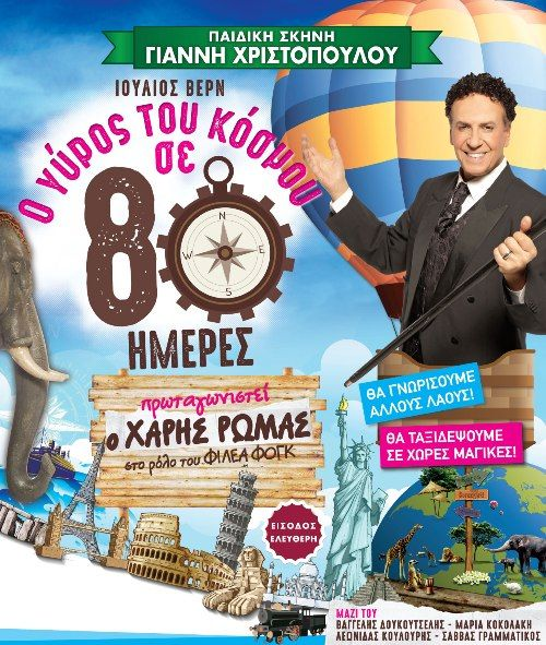 Γλυφάδα: Δωρεάν η θεατρική παράσταση «Ο γύρος του κόσμου σε 80 μέρες» με τον Χάρη Ρώμα
