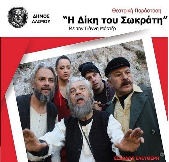 Aπόψε η δωρεάν θεατρική παράσταση «Η δίκη του Σωκράτη» με τον Γιάννη Μόρτζο
