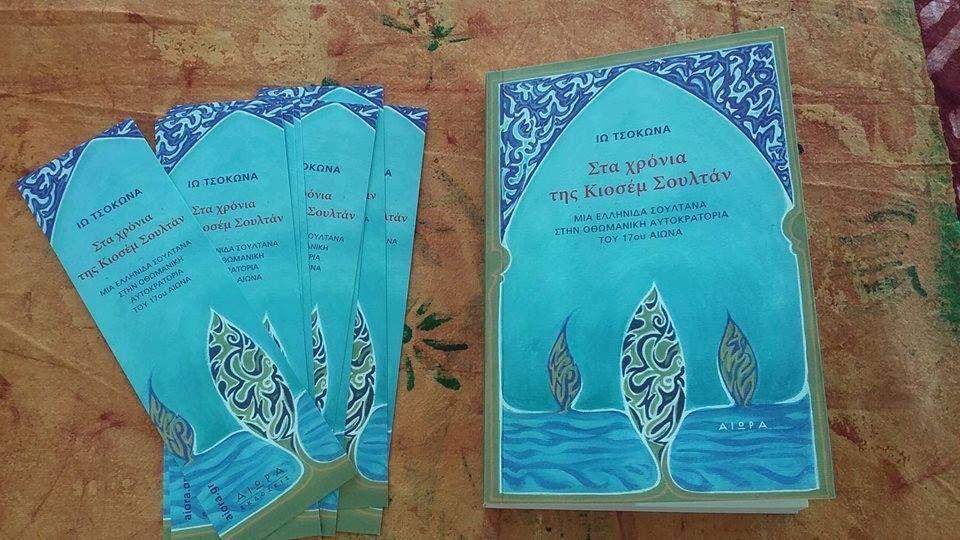 Παρουσίαση του βιβλίου «Στα χρόνια της Κιοσέμ Σουλτάν» στον Άλιμο