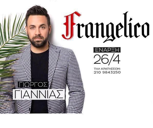 Αύριο η πρεμιέρα του Γιώργου Γιαννιά και του Σάκη Αρσενίου στο Frangelico