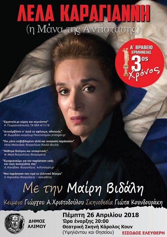Απόψε η παράσταση «Λέλα Καραγιάννη: Η Μάνα της Αντίστασης»