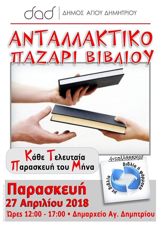 Άγιος Δημήτριος: Ανταλλάσσουμε τα βιβλία μας