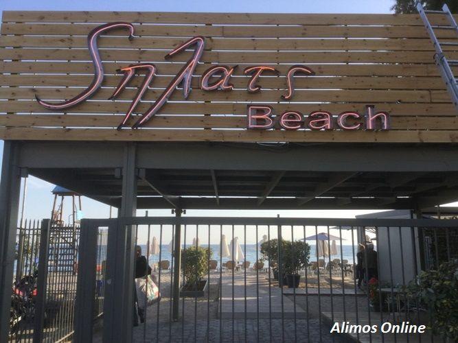 Ήρθε το «Sπλατς Beach» στον Άλιμο