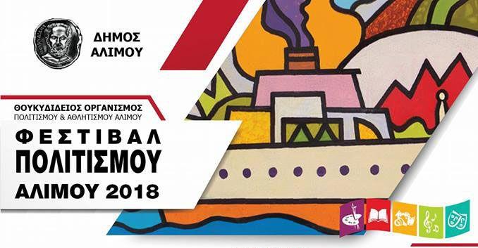 Ανακοινώθηκε το αναλυτικό πρόγραμμα του «Φεστιβάλ Πολιτισμού Αλίμου»