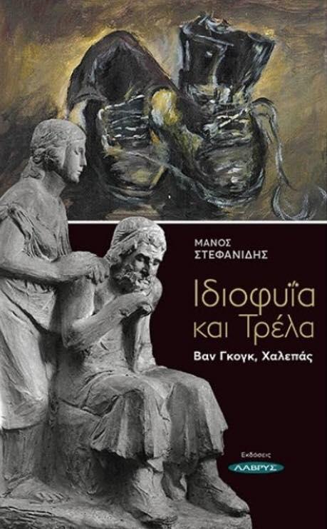 Απόψε η παρουσίαση του βιβλίου του Δρ. Μάνου Στεφανίδη «Τρέλα και Ιδιοφυία: Βαν Γκογκ, Χαλεπάς»