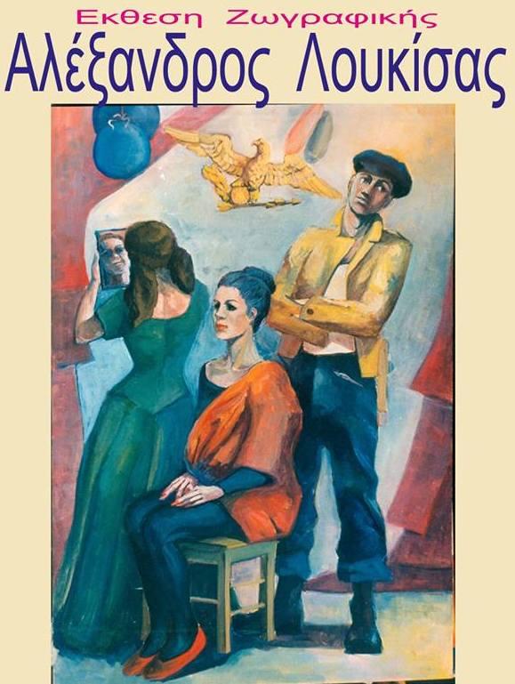 Έκθεση ζωγραφικής του Αλέξανδρου Λουκίσα στο 5ο Γυμνάσιο Αλίμου