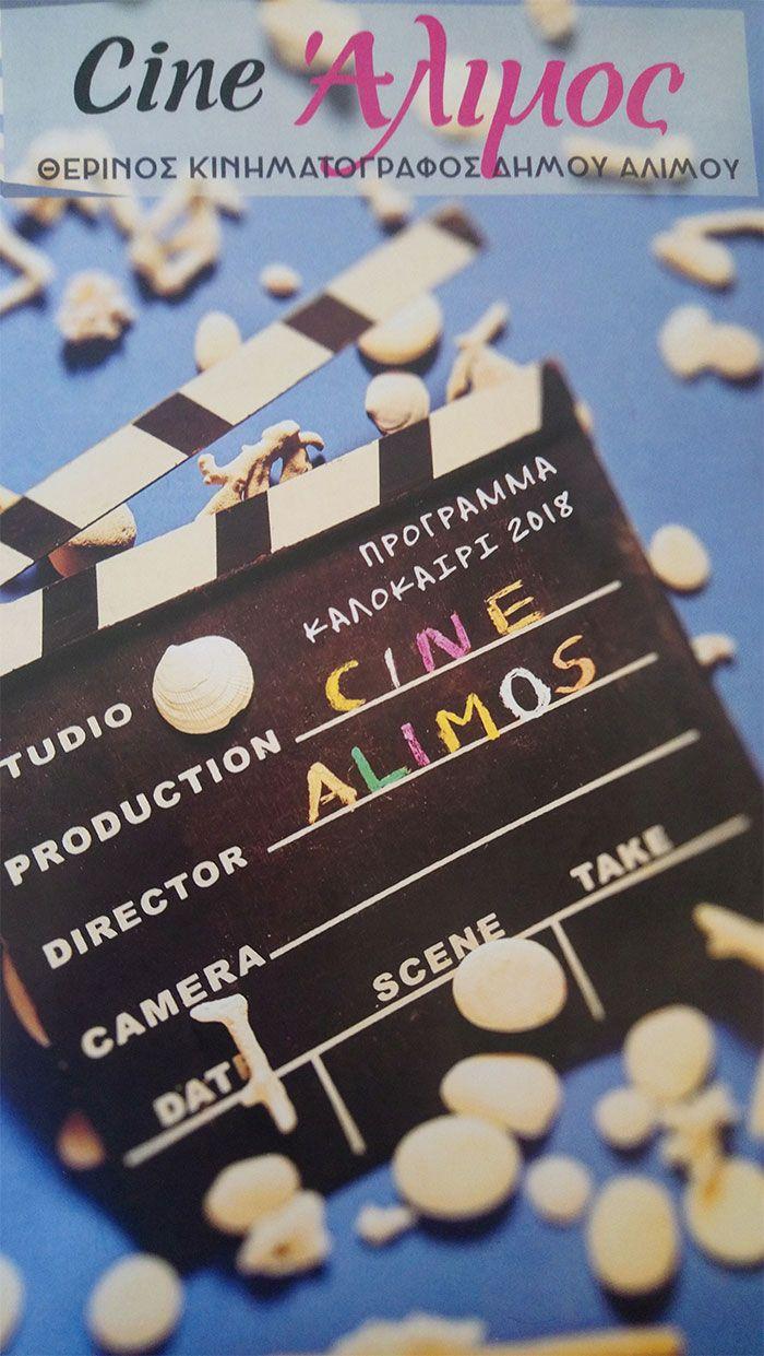 Το πρόγραμμα του Cine Άλιμος