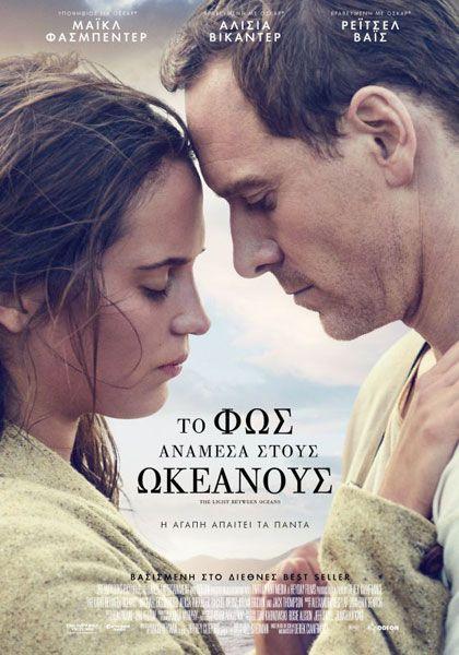 «Το φως ανάμεσα στους ωκεανούς» σήμερα και αύριο στο Cine Άλιμος