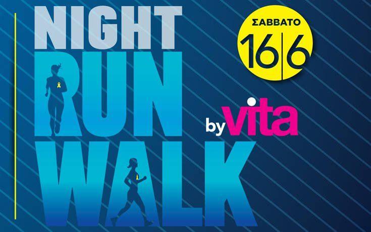 Την επόμενη εβδομάδα διοργανώνεται το Piraeus Night Run για καλό σκοπό