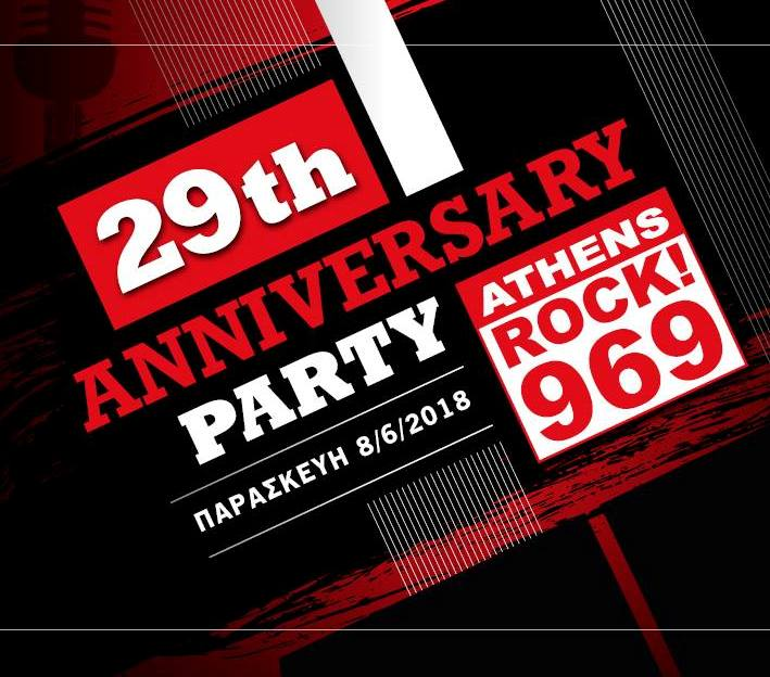 O Rock FM γιορτάζει αύριο τα 29 χρόνια του με ένα μεγάλο πάρτι στον Άλιμο
