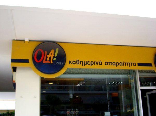 Απόπειρα ληστείας του καταστήματος OLA – Συνελήφθη ο δράστης