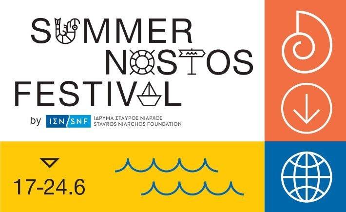 Ξεκινά αύριο το Summer Nostos Festival του ΚΠΙΣΝ – Αναλυτικά το πρόγραμμα