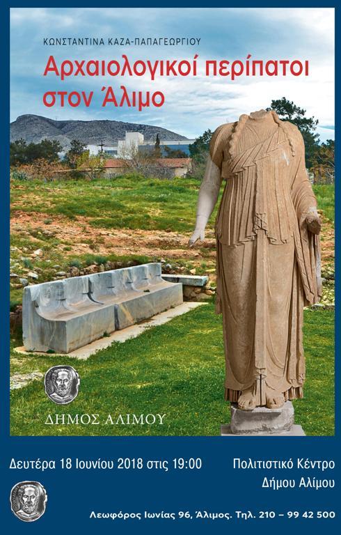 «Αρχαιολογικοί περίπατοι στον Άλιμο»: Μια ξεχωριστή έκδοση του Δήμου Αλίμου