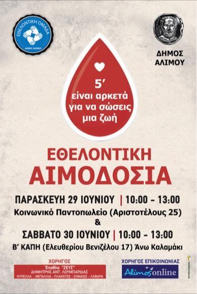 29 και 30 Ιουνίου η εθελοντική αιμοδοσία του Δήμου Αλίμου