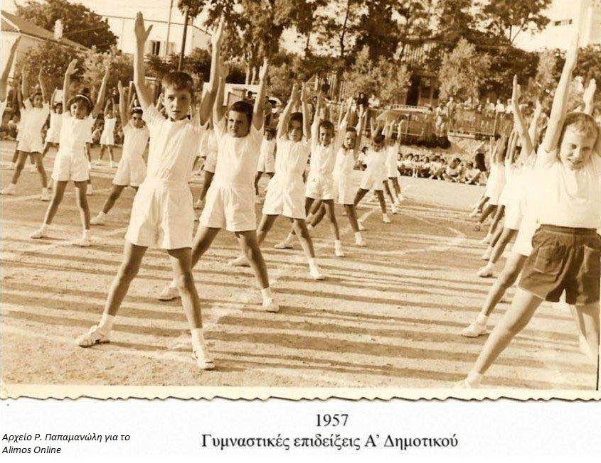 Γυμναστικές επιδείξεις στο Καλαμάκι, μερικές δεκαετίες πριν