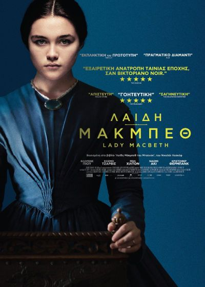 «Λαίδη Μάκμπεθ» έως και την Πέμπτη στο Cine Άλιμος