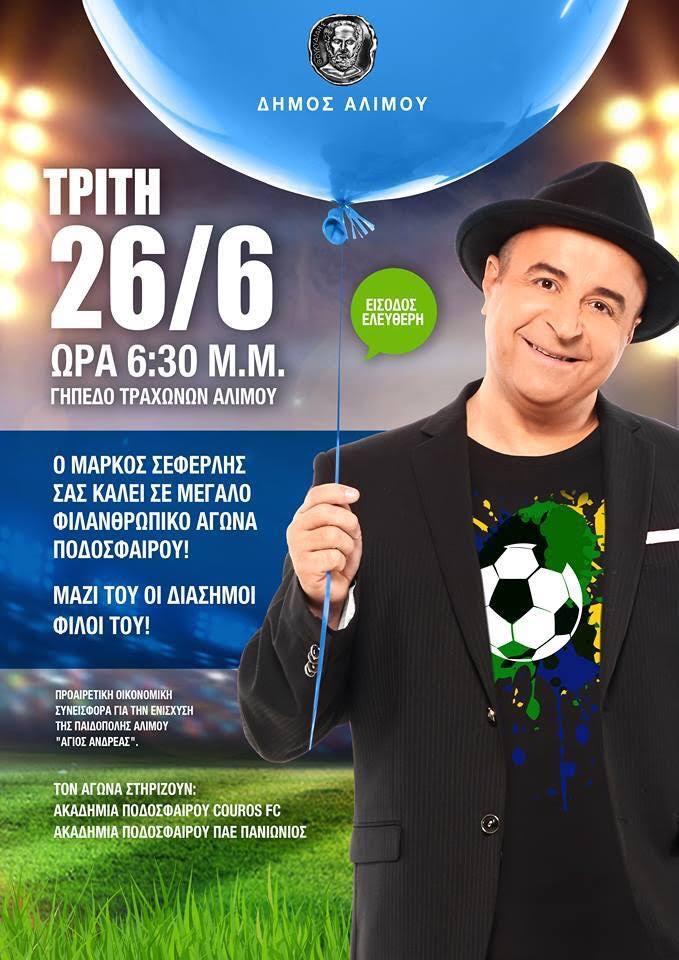 Την Τρίτη ο ποδοσφαιρικός αγώνας με τον Μάρκο Σεφερλή για την ενίσχυση της Παιδόπολης Αλίμου