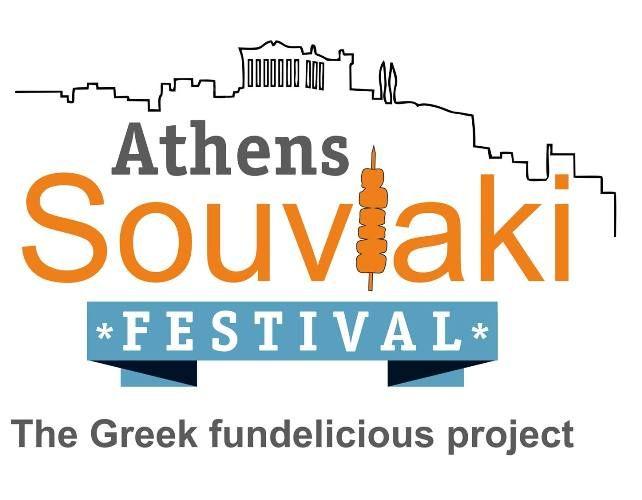 Έρχεται το «Athens Souvlaki Festival»